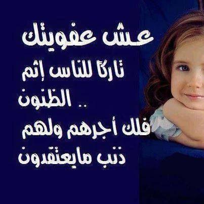 العفوية Cool Words Words Arabic Quotes