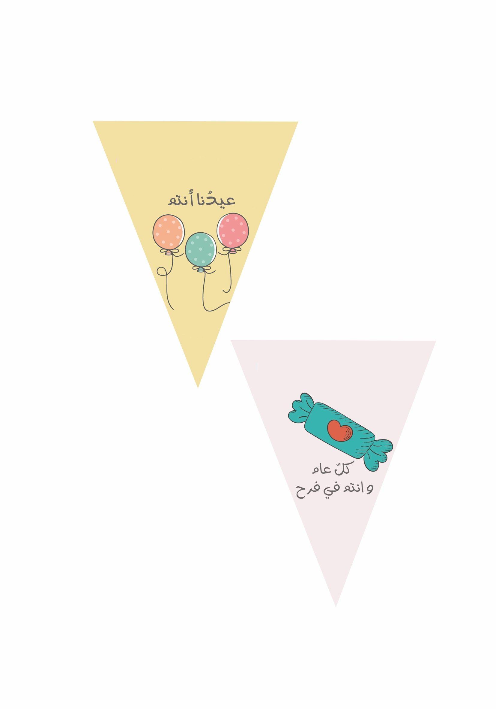 Pin By Spc Reem On Eid Diy Eid Gifts Diy Eid Cards Eid Stickers