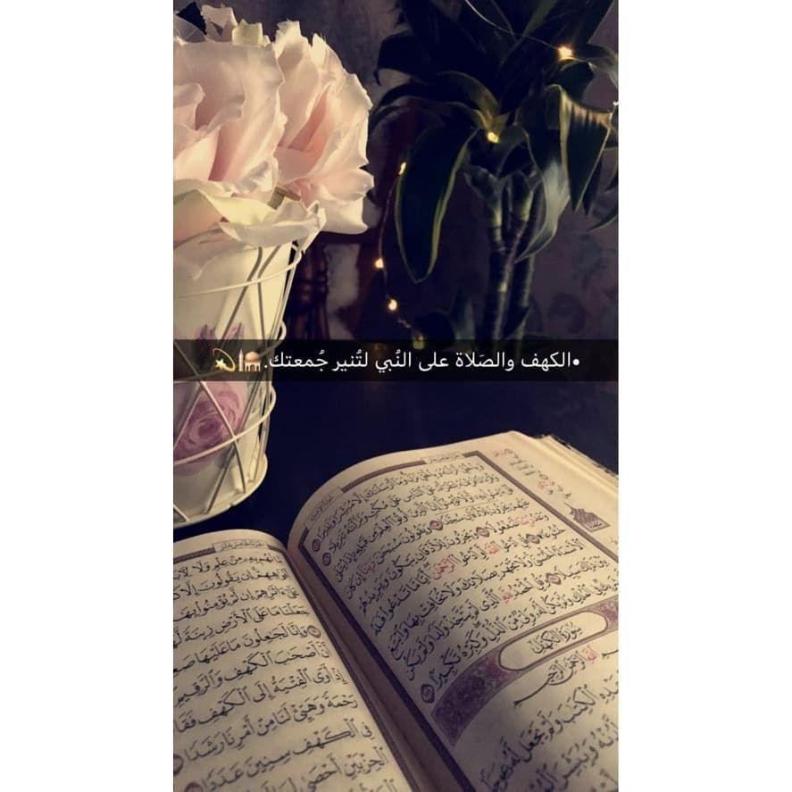 تفاعل وين ل شافو فوطو يدير اعجاب و ترك تقييمك للصفحة Quran Sharif Islamic Quotes Quran Islamic Love Quotes