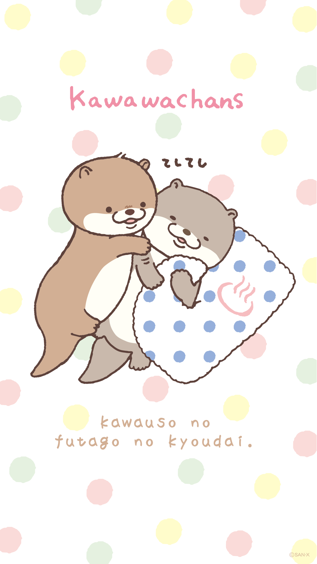 Kawaii San Xネット カワウソ イラスト カワイイアート 壁紙 かわいい