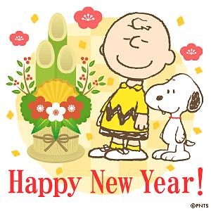 スヌーピーお正月スタンプの画像 プリ画像 Snoopy スヌーピー スヌーピー