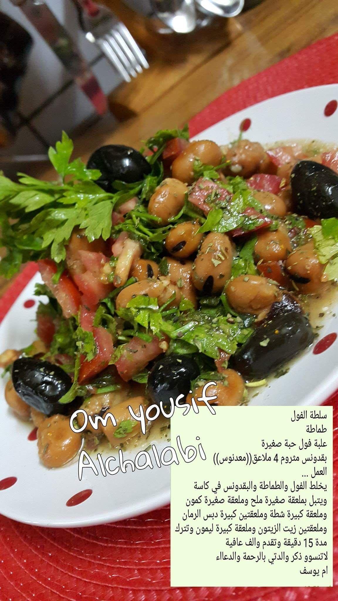 سلطة فول Cookout Food Food Dishes Cuisine Recipes