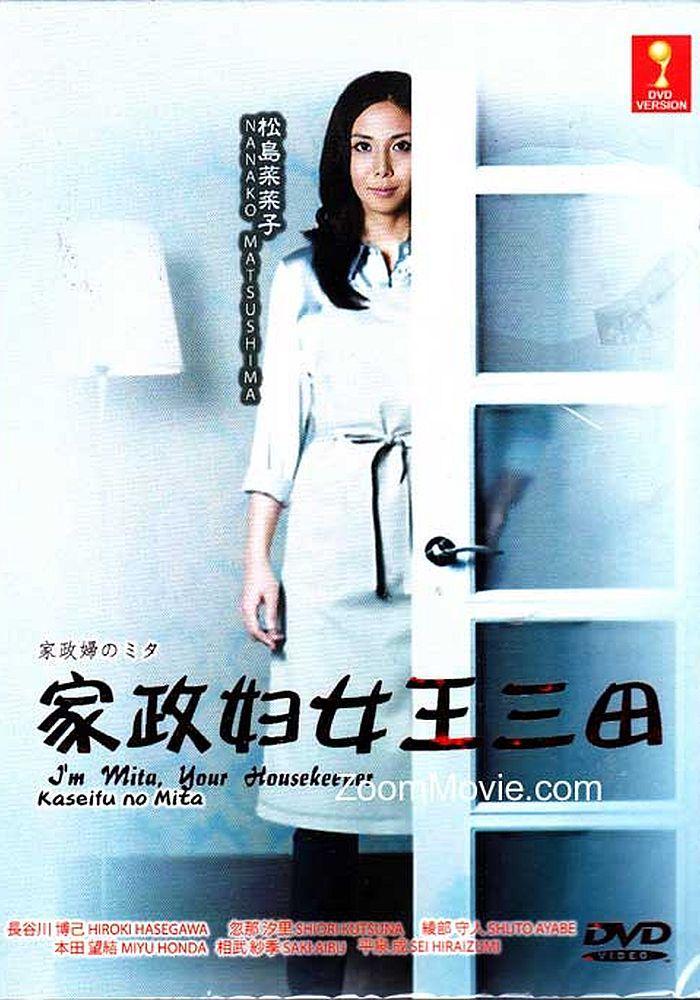i 39 m mita your housekeeper japan kaseifu no mita. Black Bedroom Furniture Sets. Home Design Ideas