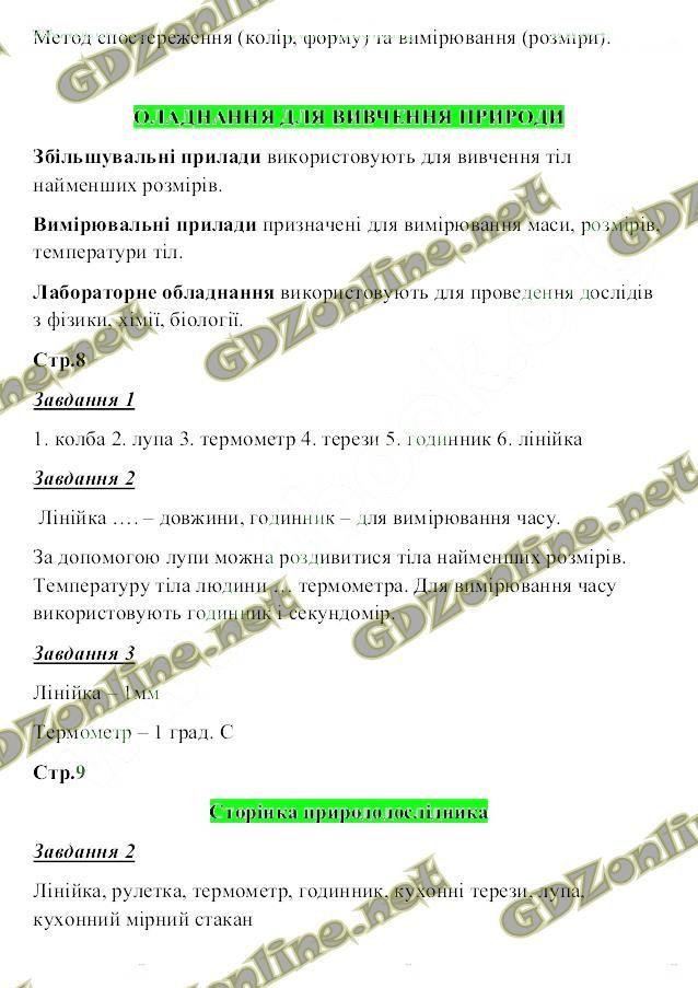 Решебник 6 клас природознавство т.в.красильникова 64 стр