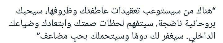 معنى الصديق Words Quotes Arabic Quotes