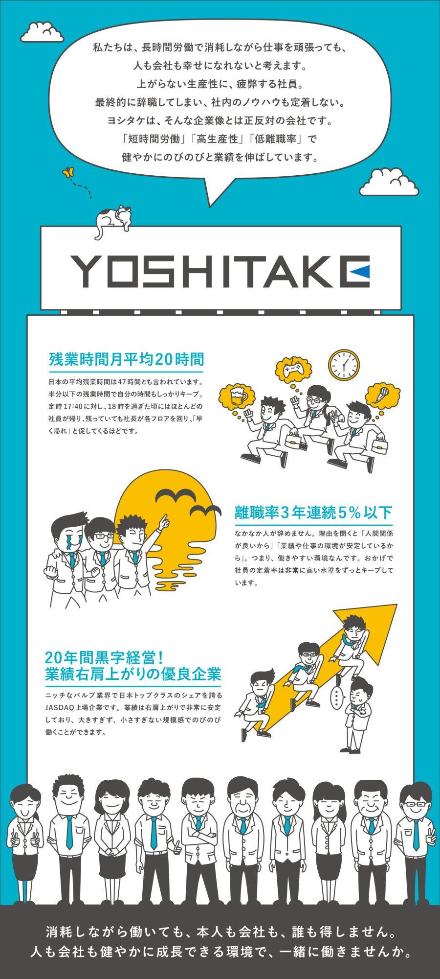 株式会社ヨシタケの求人メッセージ/【全国拠点募集中!】シェアトップ