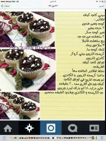 ميني كب كيك Food Chocolate Cake Recipes