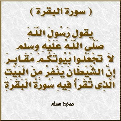 Pin By Angelo Doudou On Islam Islamic Quotes Prayer Times Arabic Quotes