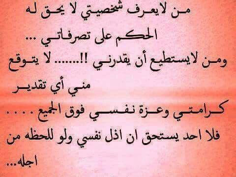 من لا يعرفني Quotes Arabic Words Words