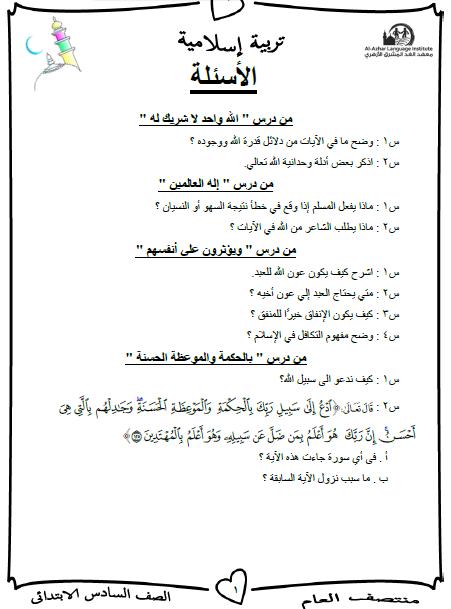 ملزمة مراجعة مجاب عنها فى التربية الدينية الاسلامية للصف السادس الابتدائى الترم الاول Exam Math Islamic Studies