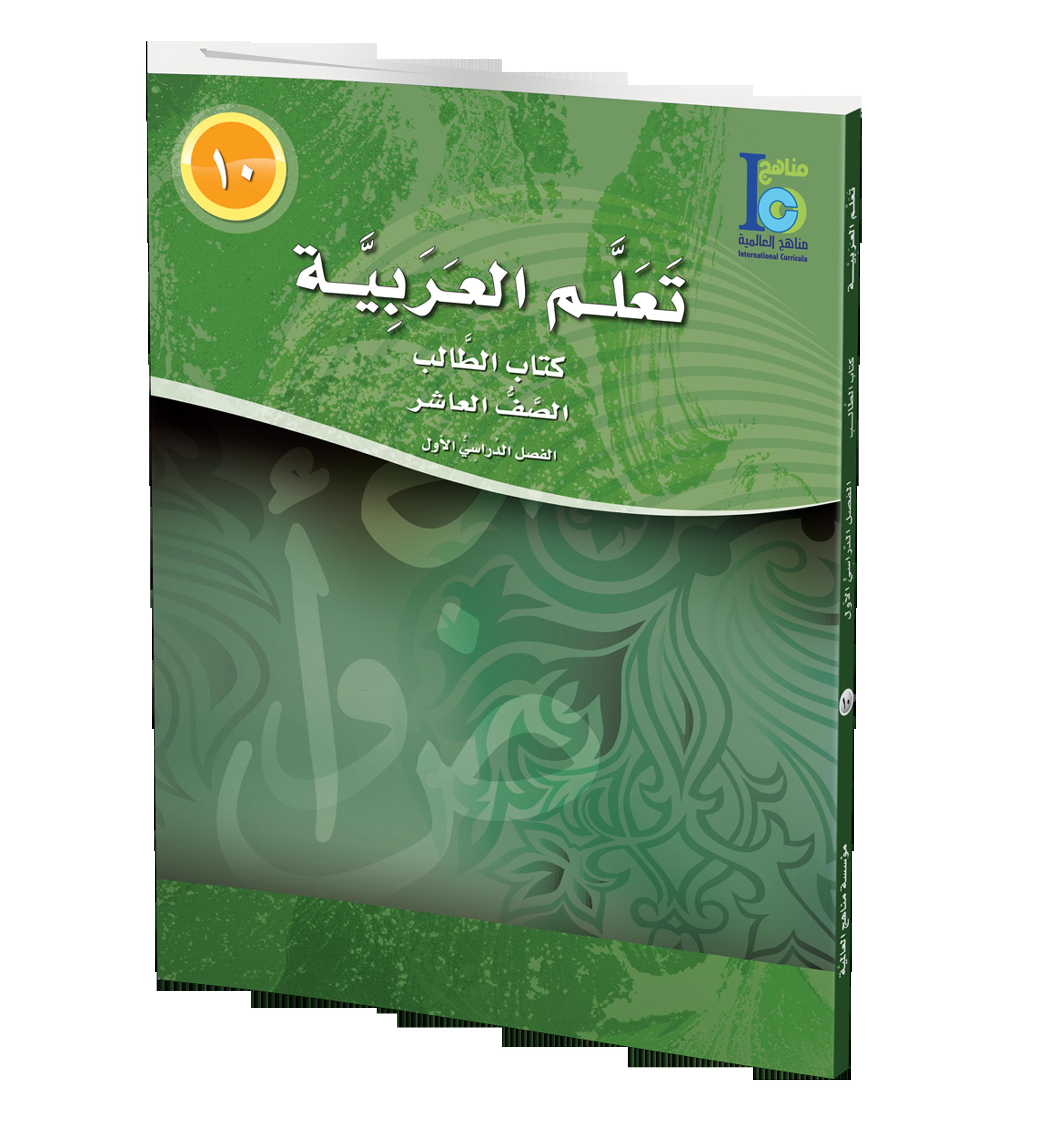 كتاب تعلم اللغة العربية 8211 الصف العاشر 8211 كتاب الطالب Books Pdf Books Person