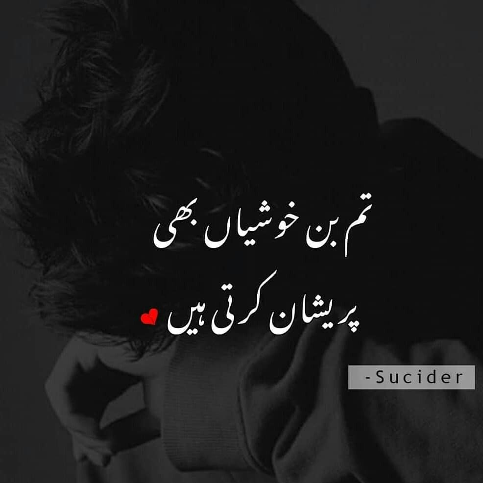 Hmmmm   wo khushi e hoti jb tm sth na ho | Anabiya | Poetry