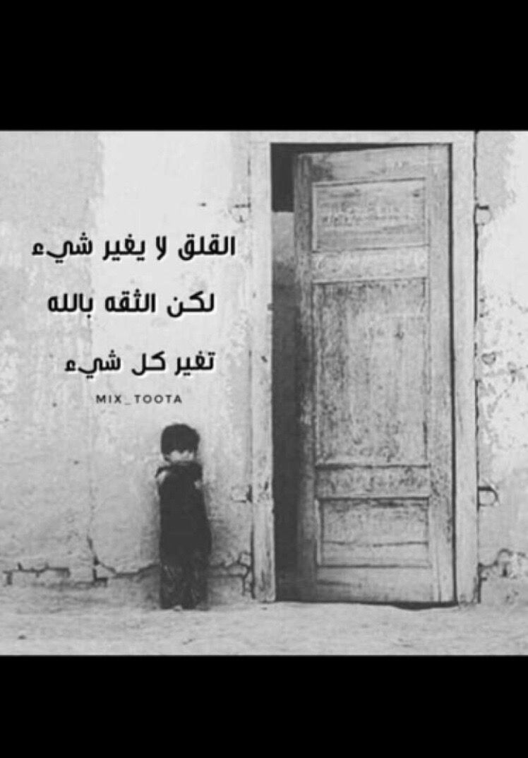 Pin By Bnt Almalki On عبارات اعجبتني Book Cover Books Sayings