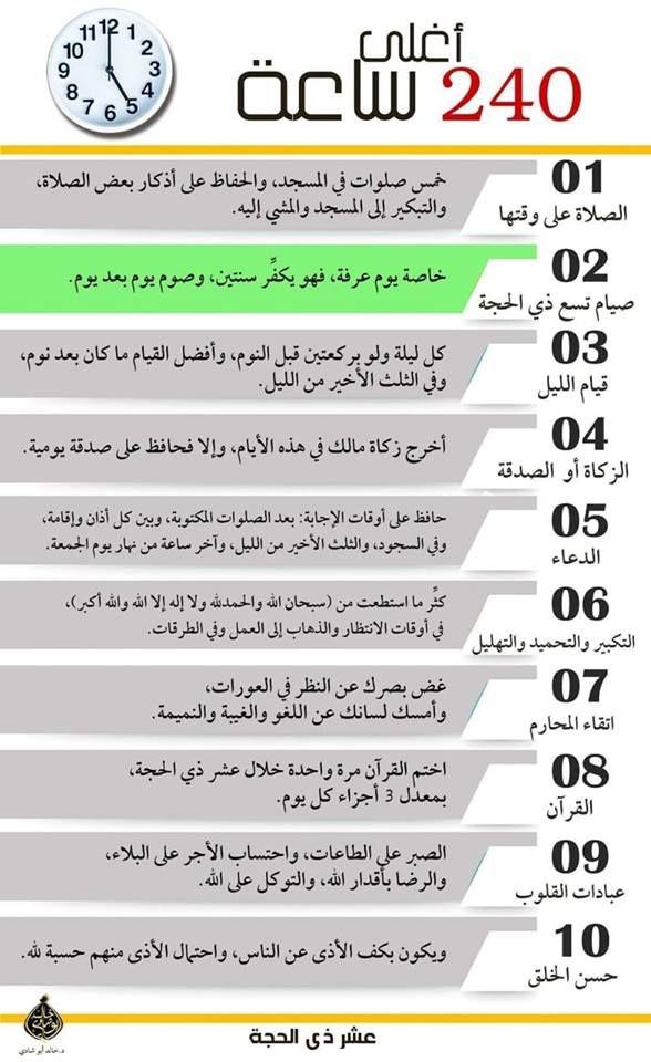 عشر ذي الحجة Islam Facts Learn Islam Islamic Phrases