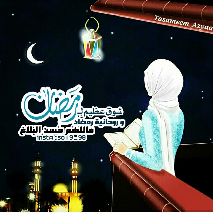 رمضان تصميم تصاميم رمزيات بنات رسومات Ramadan Decorations Ramadan Celestial Art