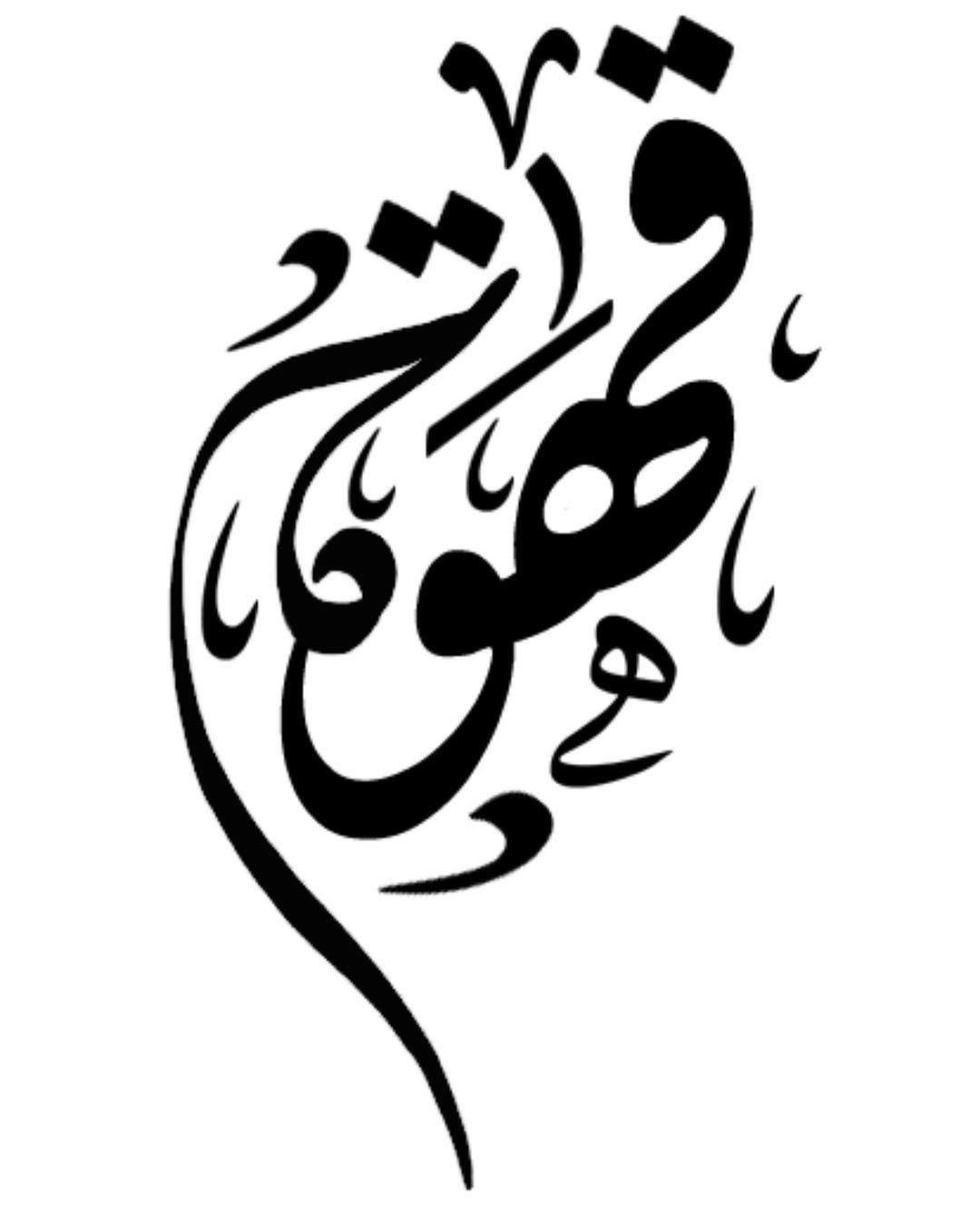 تشبهين مكاتيب الغزل والأغاني الجميلة قهوه تصوير تصويري كويت كويتي قطر عطور عطر بحرين سعوديه كويت ق Coffee Art Islamic Art Calligraphy Calligraphy Art