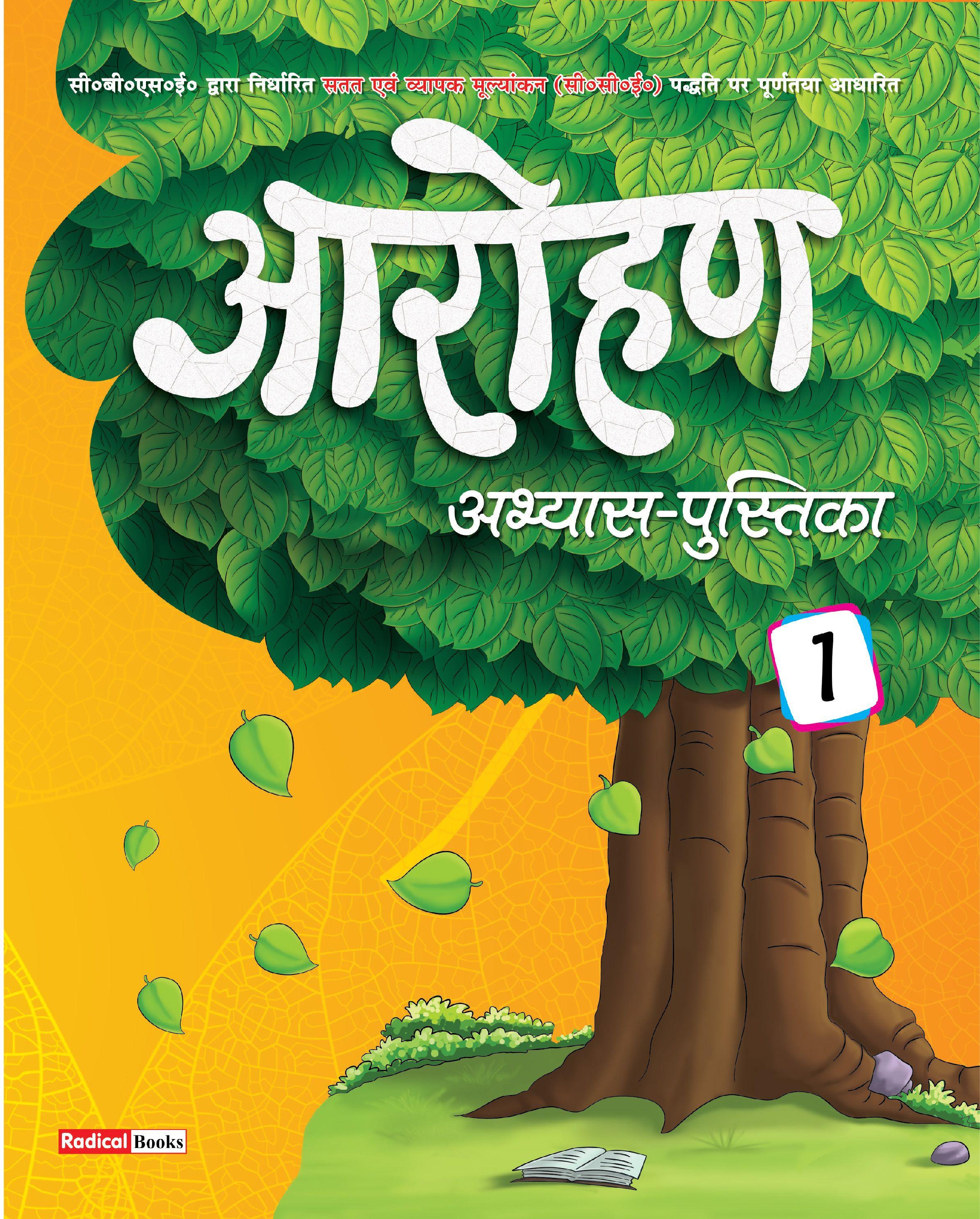 A Hindi Work Book For Grade 1 Radical Book Workbook Books [ 2971 x 2390 Pixel ]