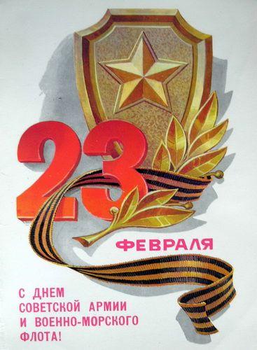 23 Fevralya Starye Sovetskie Otkrytki Otkrytki Vintazh Otkrytki