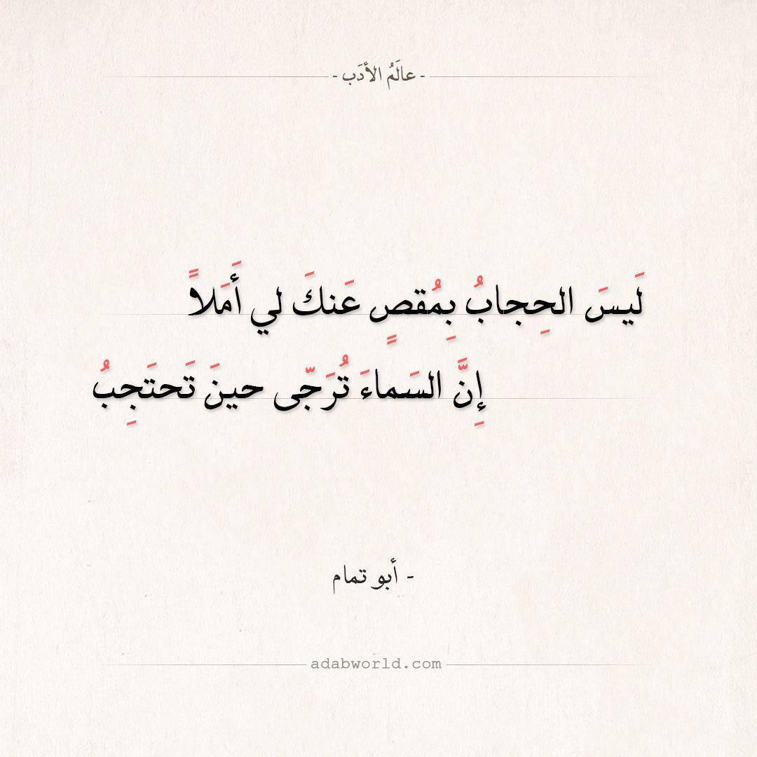 شعر أبو تمام ليس الحجاب بمقص عنك لي أملا عالم الأدب Poem Quotes Quotes Art Quotes