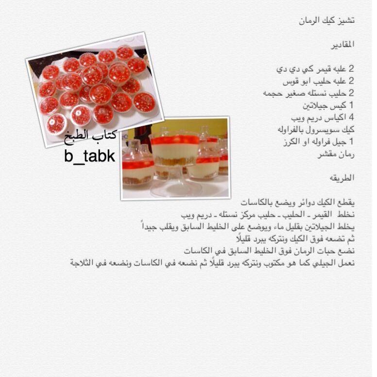 تشيز كيك الرمان Food And Drink Cheesecake Food