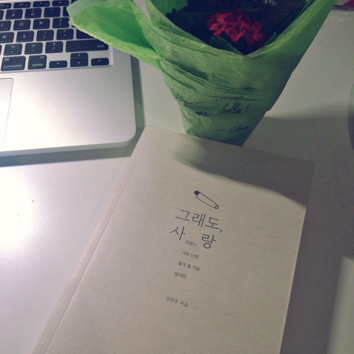 <2016/01/06> 그의 집에서 가져온 책이다. 하지만 이 책을 읽으며 그 보다 제이를 더 그리게 됐다. 그는 종종 내가 그토록 사랑하는 싱가포르에 함께 가자고 말하곤 한다. 제이가 있는 싱가에...이 지독한 놈을 정말 훌훌 털어 버릴 때쯤 그의 손을 잡고 이스트 코스트 해변을 함께 걷고 싶다. 3년 전. 2년 전. 1년 전. 제이로 힘들때마다 혼자 걷고 또 걷던 그 길을 그와 함께 다시 걷길 바란다// 사랑은 매번 힘들지만. 나는 이렇게 또 다시 그 힘듬걸 시작하려 한다//그래서 이 책 제목도 (그래도,사랑) 인가보다.