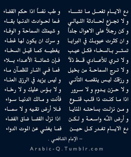 من اجمل اشعار الامام الشافعي Quotes Arabic Quotes Quran Arabic