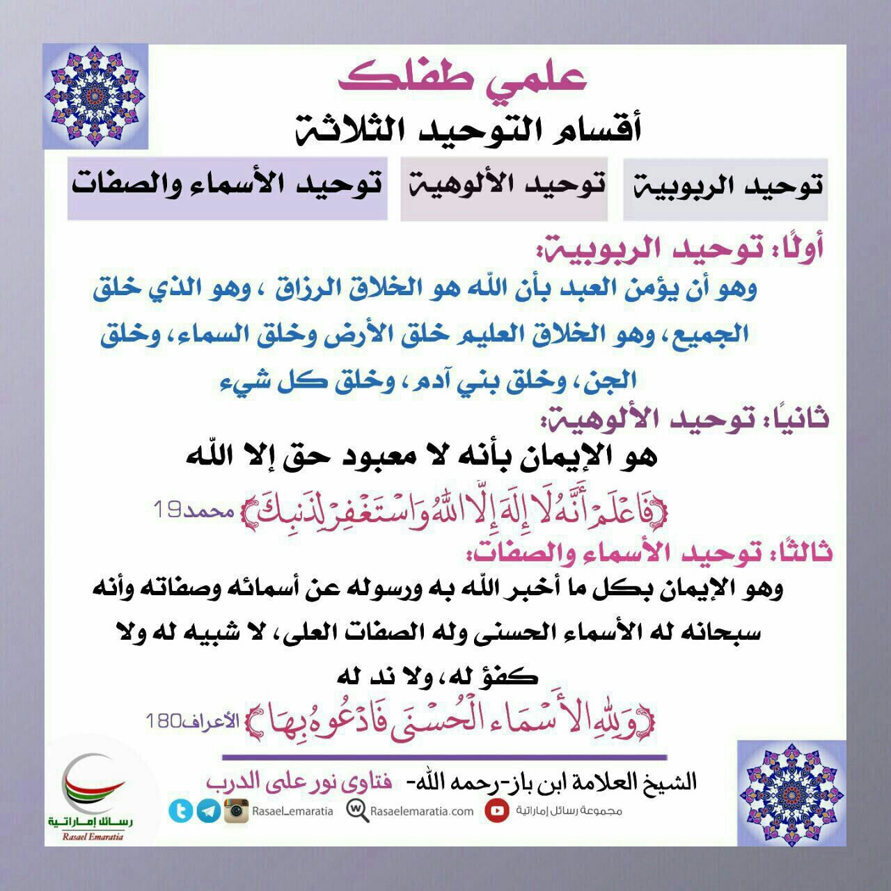 علمي طفلك أقسام التوحيد Quran Tafseer Word Search Puzzle Words