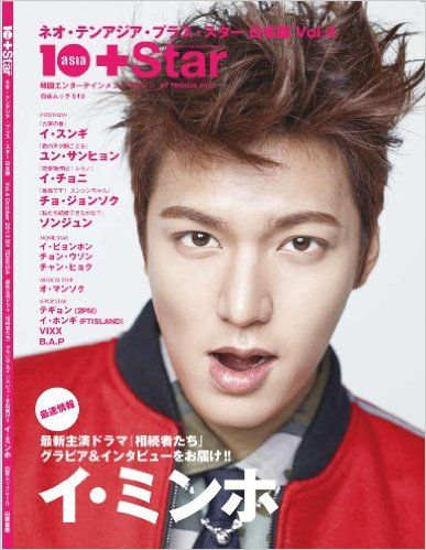 2013 October (Vol. 4)  #Japan #日本 #Magazine : 10+ Asia (Japan Version :日本版本) Cover 【封面】: #Korean #韩国 #Actor #演员 #LeeMinHo #李敏鎬  (Source: Amazon.co.jp: ネオ・テンアジア・プラス・スター 日本版 VOL.4 (白夜ムック): 本 )  Release Date: 25 October 2015  THIS Post: 20 March 2016 (Monday)