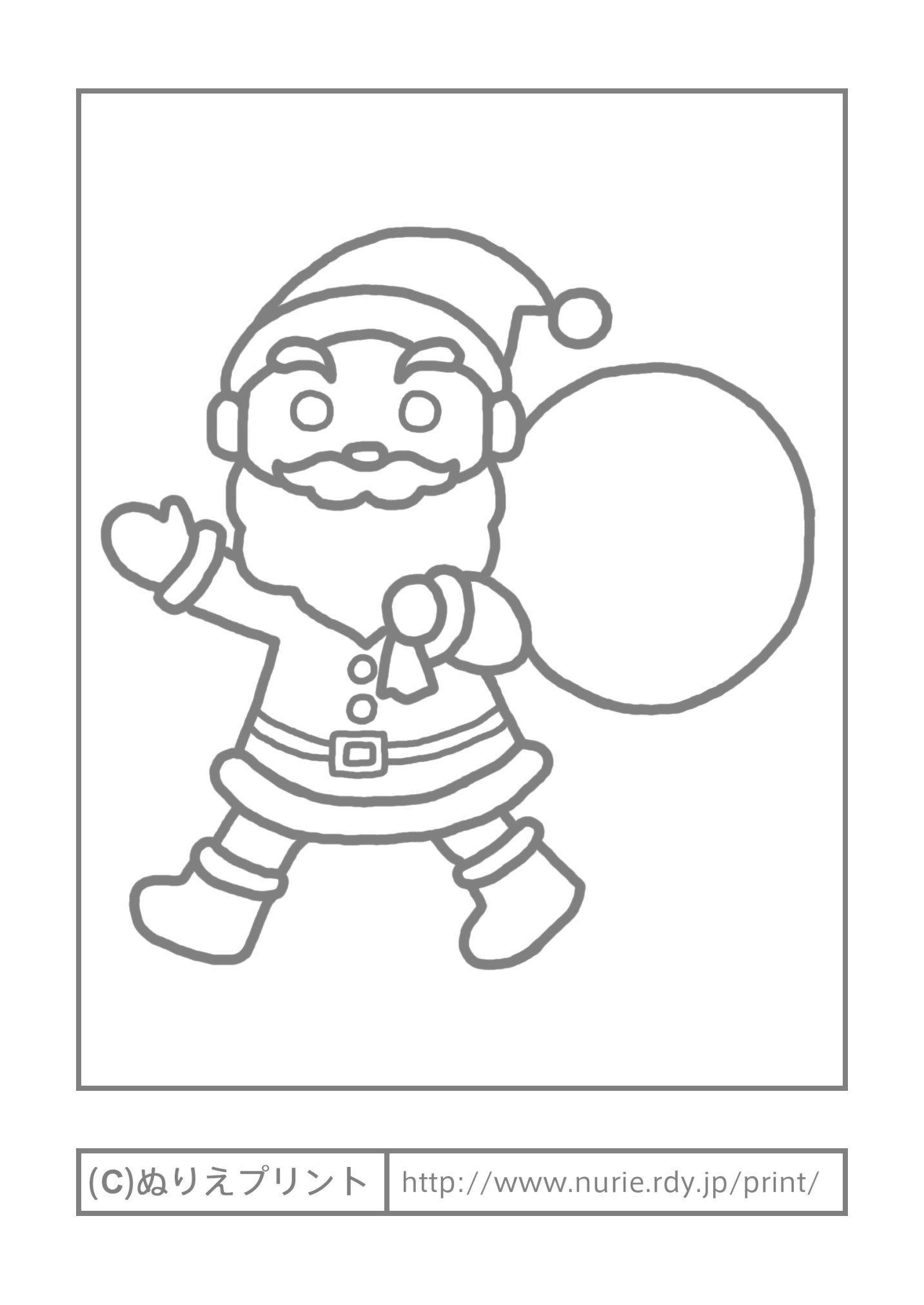 サンタクロース 主線 グレー クリスマス 冬の季節 行事 こどものぬりえ ぬりえプリント クリスマス 塗り絵 サンタクロース 季節