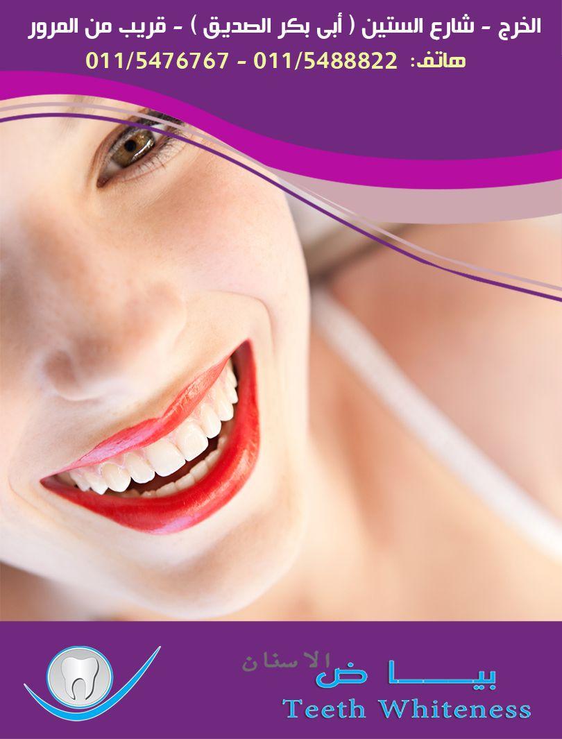 عدم تنظيف الأسنان أسلوب سيء يكون طبقه من الجير السميك إن أسوء شئ هو عدم رغبة المريض فى تنظيف أسنانه وقد يتوقف الشباب والآباء معا عن تنظيف أسنانه Nils Teeth