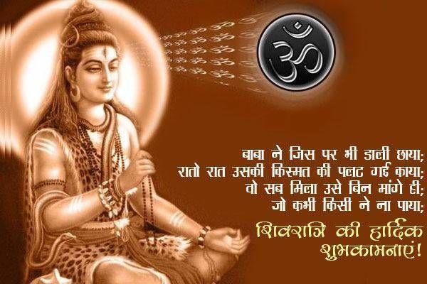 Hindi Wishes Maha Shivaratri For Facebook And Whatsapp is a high