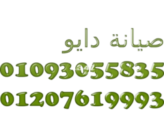 صيانة ثلاجات دايو مصر القديمة 01210999852 صيانة تكييفات دايو مصر القديمة Washers Dryers Washer Home Appliances