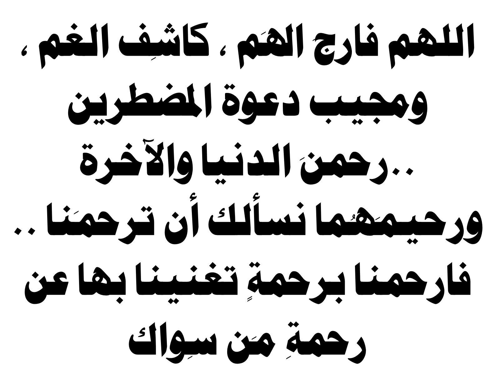 اللهم فارج الهم Islamic Quotes Quran Islamic Quotes Iqbal Poetry