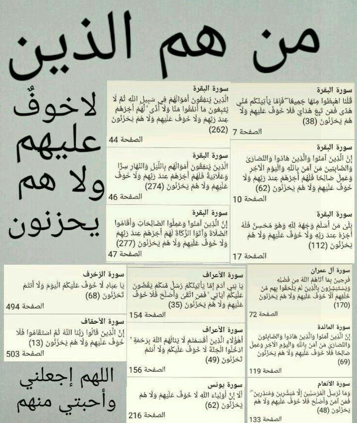 من هم الذين لا خوف عليهم ولا هم يحزنون Quran Quotes Inspirational Islamic Inspirational Quotes Islam Facts