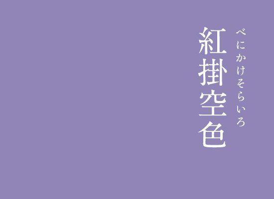 にっぽんのいろ「紅掛空色(べにかけそらいろ)」 とても優しく上品な色ですね(^ー^* ) 青い空色に、紅色を重ねると紫色になります。 心が落ち着く色です。 #にっぽんのいろ #暦生活