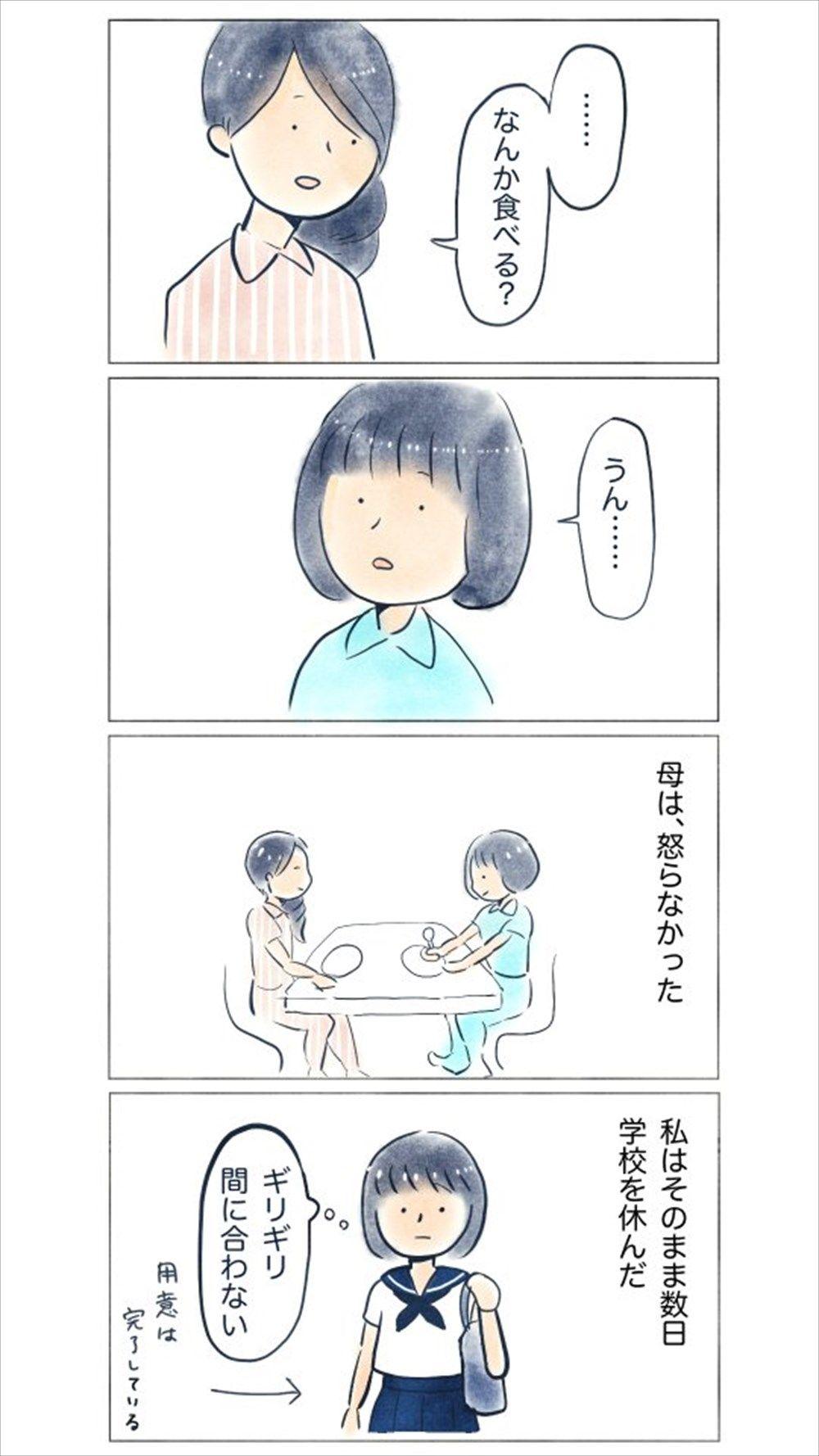 あなたならどうする 娘が学校に行かないとき 母のとった行動に感動の声 感動 学校 子育て 漫画