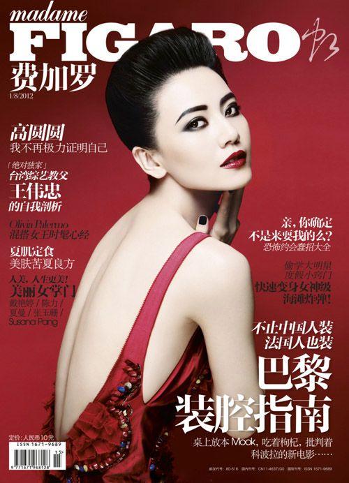 Madame FIGARO China, Photography Feng Hai #magazine #cover #mag #covermagazine #portada #tapa #revista