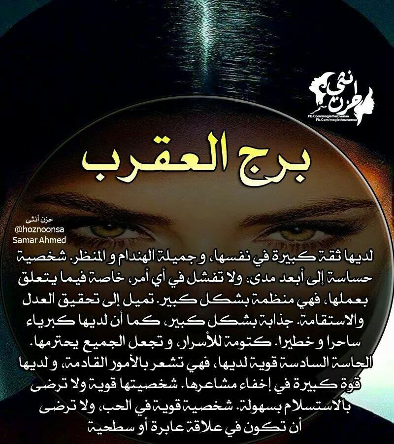 العقرب Cool Words Touching Words Arabic Words