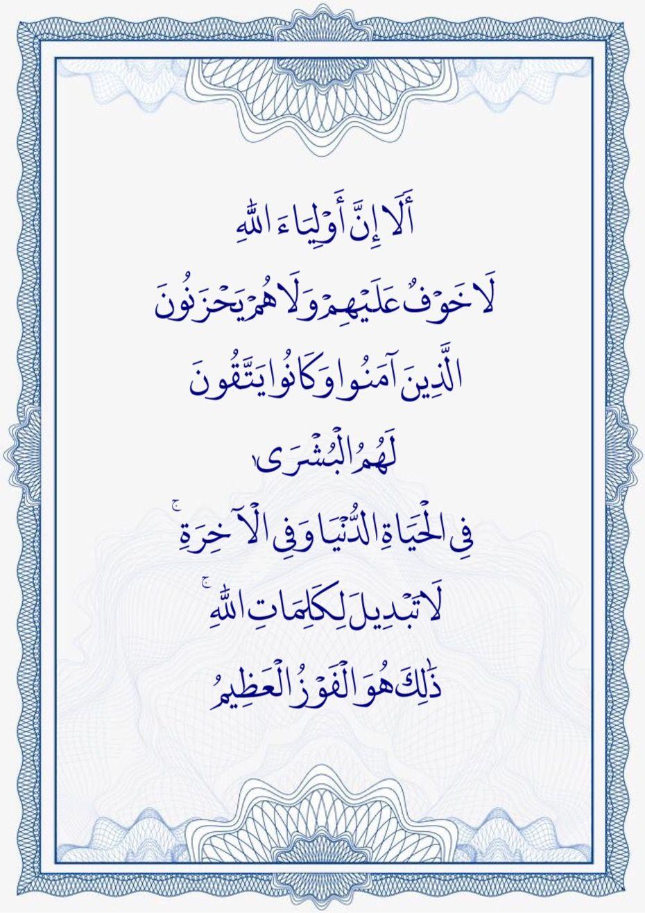 ألا إن أولياء الله لاخوف عليهم ولا هم يحزنون Quran Verses Islamic Art Quran