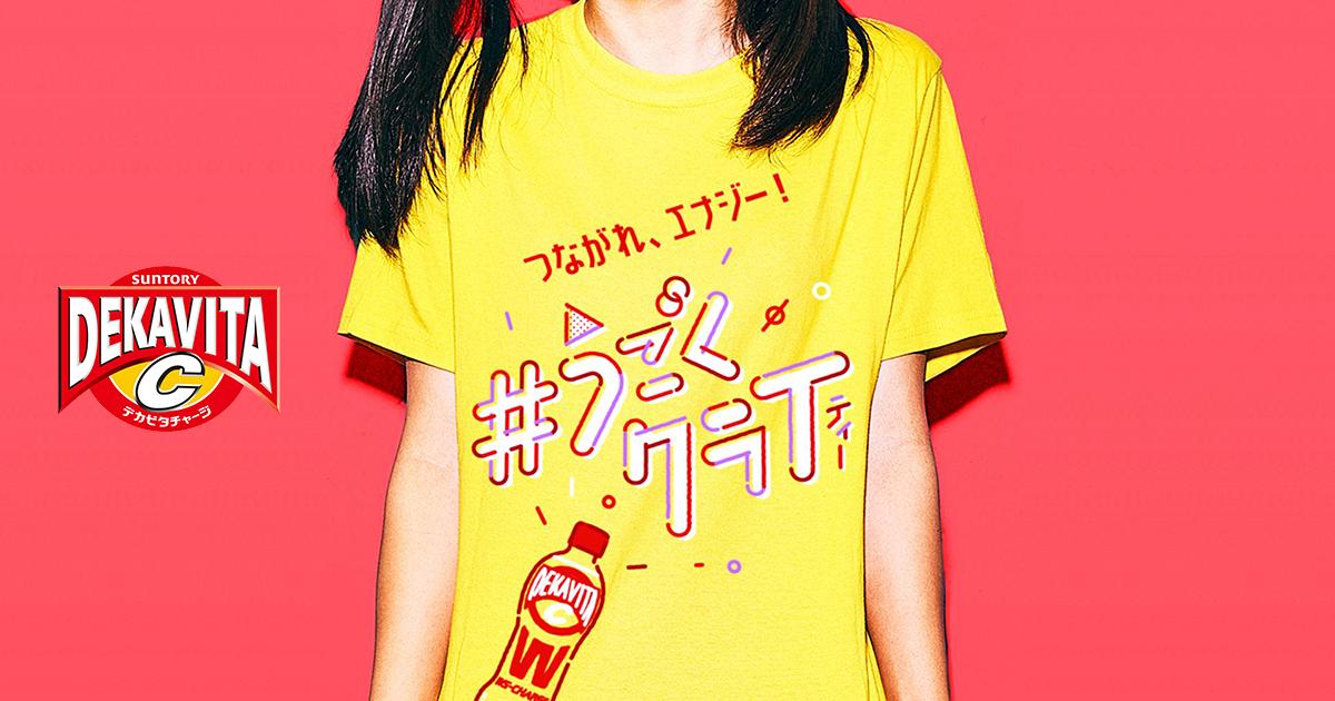 うごくクラt サントリーdekavita C が新しいクラスtシャツを提案 クラスtシャツ Tシャツ 新しいクラス