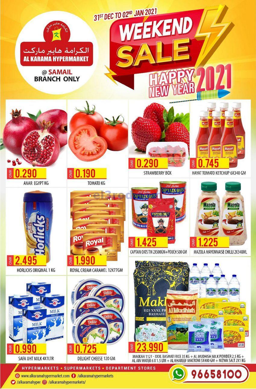 عروض الكرامة هايبر سمائل عمان 1 حتى 2 1 2021 In 2021 Strawberry Box Pops Cereal Box Sale Banner