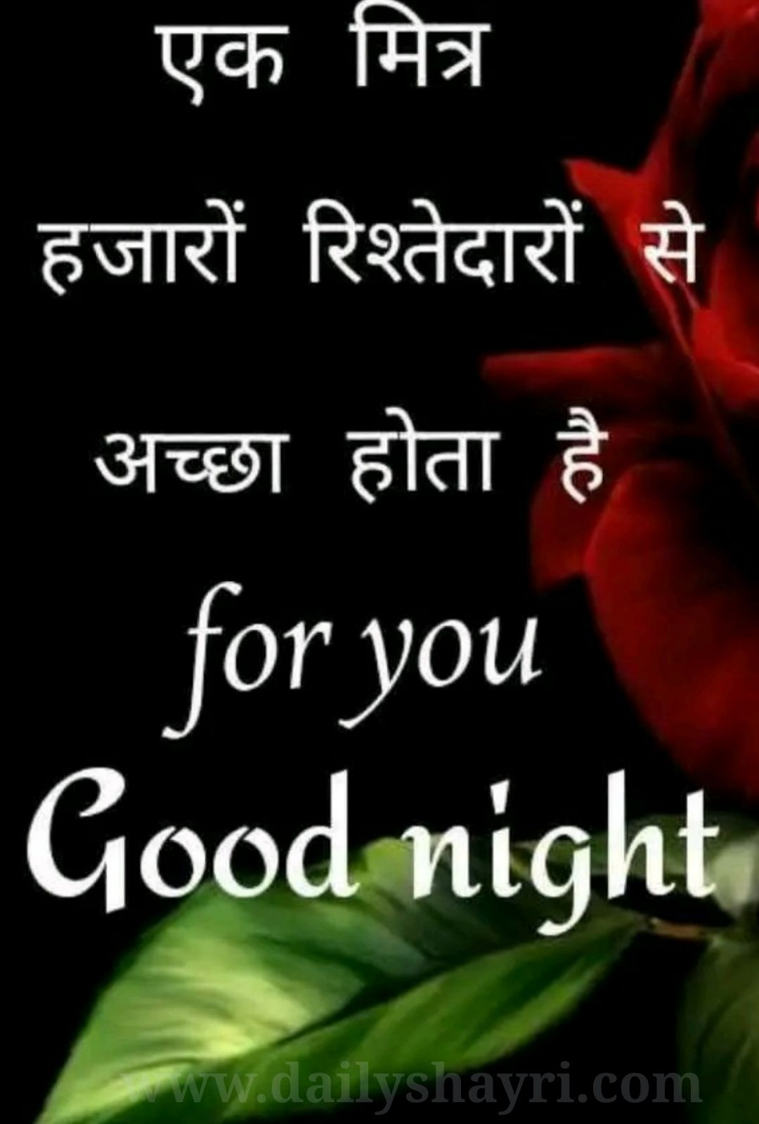 Latest Good Night Shayari Images For Girlfriend Hindi Shayari Love Shayari Love Quotes Hd Imag Good Night Quotes Good Night Thoughts Good Night Love Messages