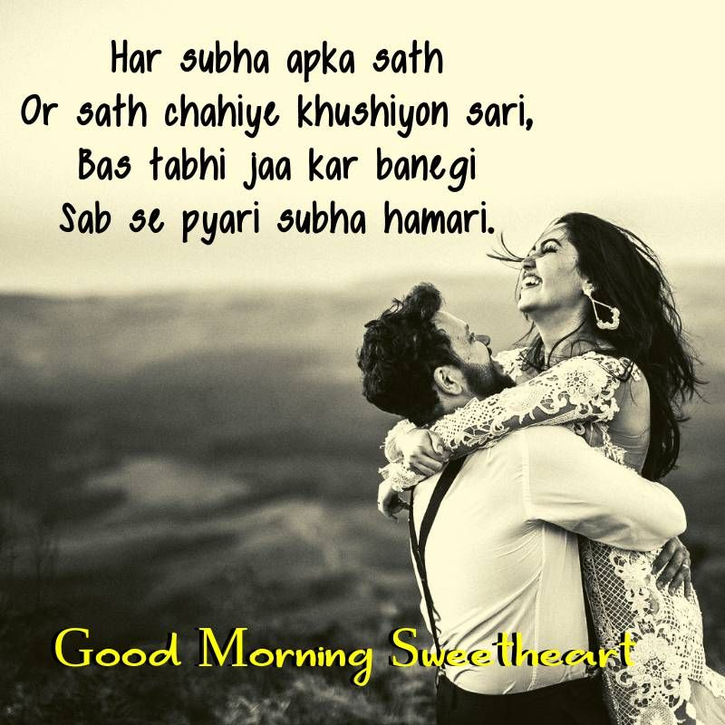 Romantic Love Good Morning Sms In Hindi Good Morning Love Sms Good Morning Love Romantic Love