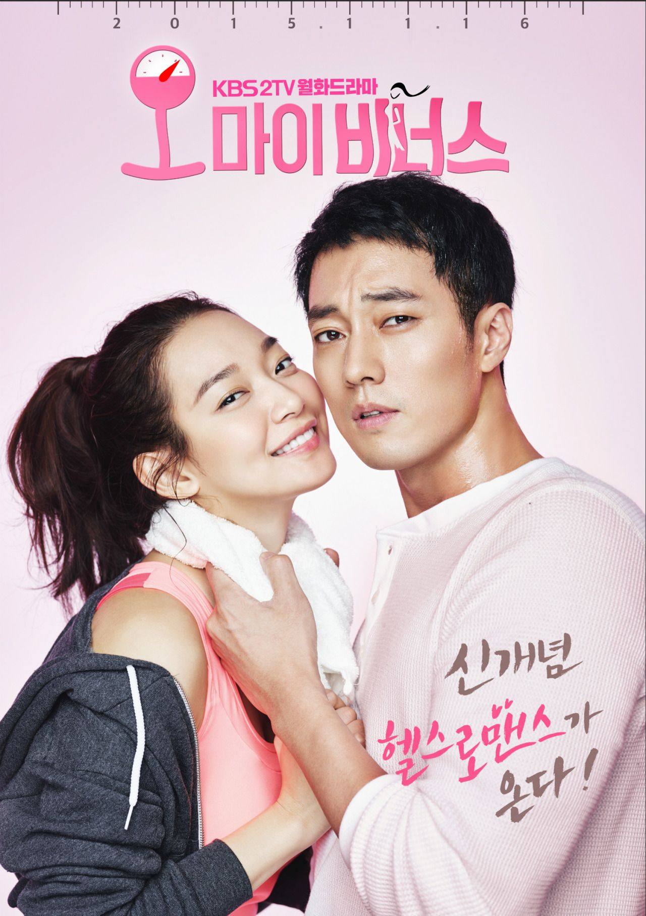 Oh My Venus! (South Korea, 2015; KBS2). Starring Shin Min-ah, So Ji-sub, Jung Gyu-woon, Yoo In-young, and more. Aired Monday & Tuesday at 9:55 p.m. (2 eps/week) [Info via Asian Wiki] >>> Currently available on DramaFever, Hulu, Viki, & Yahoo View. (Updated: Aug. 9, 2016.)