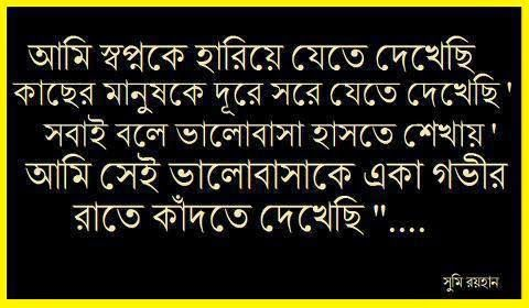 Pin By Momo On Beauti Of Chareteristic In Ur Life Bangla Quotes