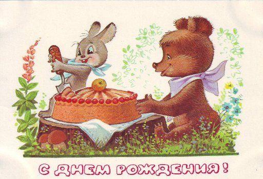 картинки открытки старые с днем рождения