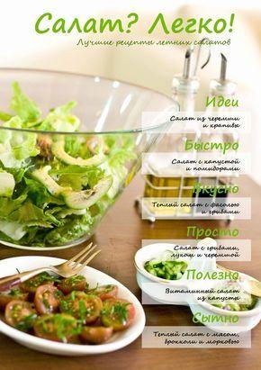 Лучшие рецепты летних салатов | Летние салаты, Еда, Кулинария