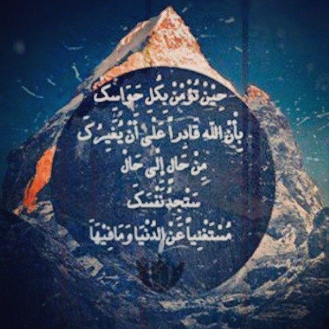 وكفي بالله وكيلا اللهم إني أمنت بك وكفرت بهم Islam