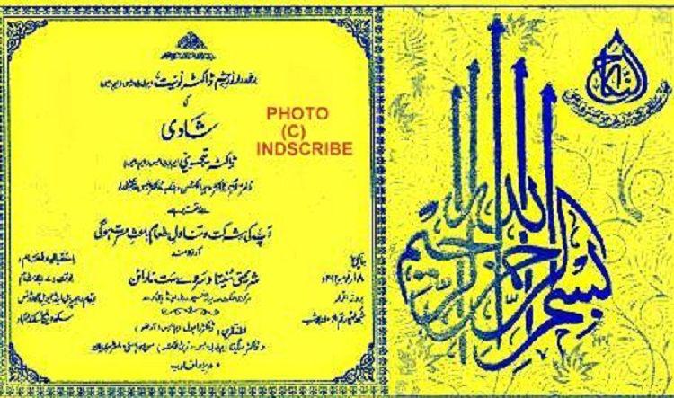 Gold Birthday Invitation Card Urdu Birthday Invitations