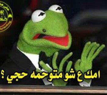 ع ضفدع Arabic Funny Funny Comments Funny Jokes
